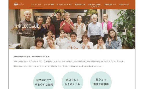 湘南ワンハンドレッドプロジェクト Webサイト