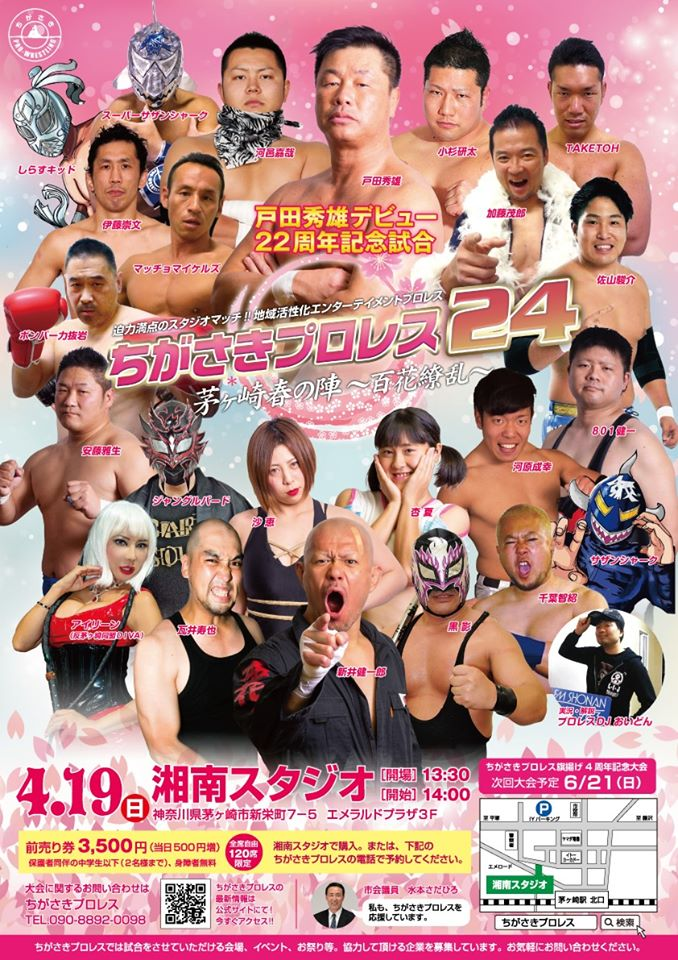 toda-san's professinal wrestling poster photo